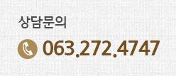 상담문의 063.272.4747